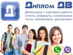 Помощь в обучении в Хабаровске Цена  Дипломные курсовые контрольные чертежи Срочные Скидки до 15%