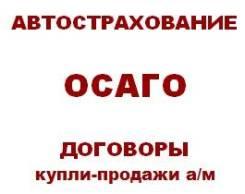 Договоры купли-продажи а/м, ОСАГО, автострахование (с 09:00 до 21:00)