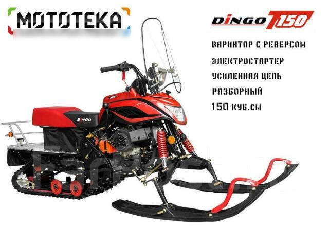 Irbis Dingo T150. исправен, без птс, без пробега