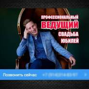 Ведущий - Тамада Евгений Царигородский