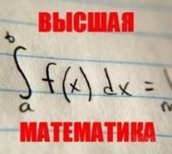 Высшая математика: контрольные работы, гарантия.