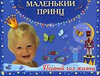 """Фотоальбом с записями """"Маленький принц"""" Первый год жизни"""