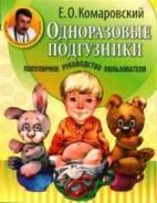 Одноразовые подгузники. Популярное руководство (Комаровский Е. О. )