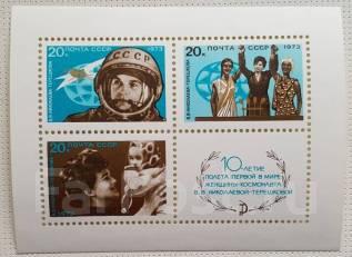 1973 СССР. Космос. 10-летие полета В. Терешковой, Блок. Чистый