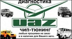 Чип тюнинг автомобилей российского производства