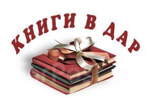 Книги приму в дар