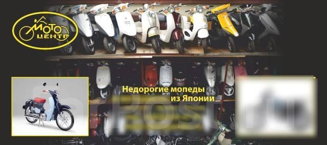 Продам Мопеды зимние предложения!