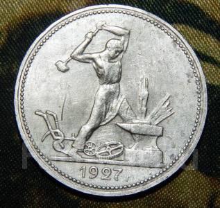 50 копеек 1927 года.