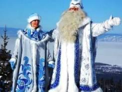 Дед Мороз и Снегурочка для ваших любимых! Большой опыт! Выезд на дом