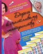 Дорога к счастливому материнству + понедельный календарь беременности