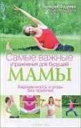 Самые важные упражнения для будущей мамы. Берем. и роды без проблем