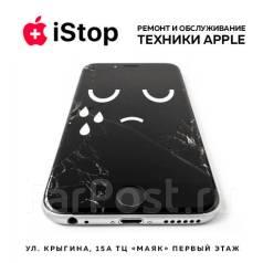 Ремонт всех сотовых! iPhone4s,5,5s 6,6S,7,7+ Стекло в подарок!iStop