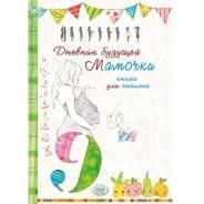 Книга для записей. Дневник будущей мамочки.