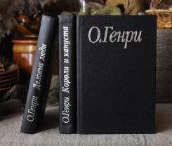 О. Генри Собрание сочинений в 3-х томах