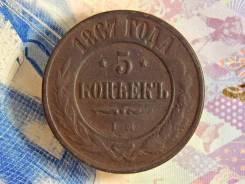 5 копеек 1867 г. ЕМ