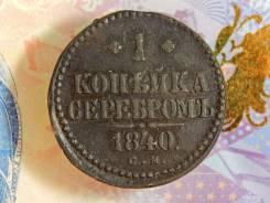 1 копейка 1840 г. СМ.
