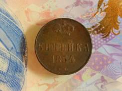 1 копейка 1854 г. ЕМ.