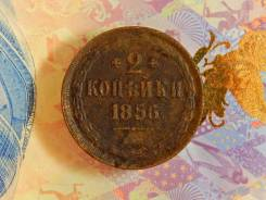 2 копейки 1856 г. ЕМ.