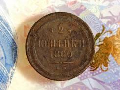 2 копейки 1860 г. ЕМ.