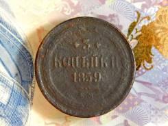 3 копейки 1859 г. ЕМ. Орел 1859-1867
