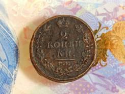 2 копейки 1814 г. ЕМ НМ.