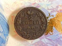 2 копейки 1827 г. ЕМ ИК.