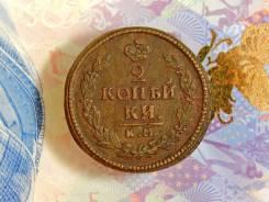 2 копейки 1822 г. КМ АМ.