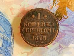 1 копейка 1845 г. СМ.