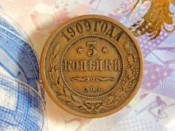 3 копейки 1909 г. СПБ.