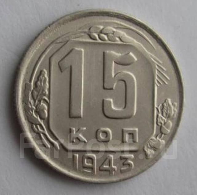 15 копеек 1943 года. Состояние! В наличии!