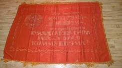 Знамя Пролетарии всех стран соединяйтесь. Во славу коммунизма!. Оригинал