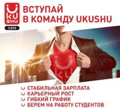 Официант-кассир. ИП Герасимчук В.В. Улица Черемуховая 15