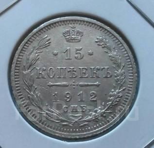 15 копеек 1912 года. Серебро. Состояние! В наличии!