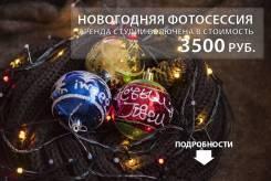 Новогодняя фотосессия + студия = 3500 руб.