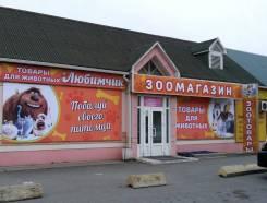 """Зоомагазин """"Любимчик"""" на Малиновского 21В (ост. Бархатная)"""