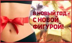 Программа по коррекции фигуры к Новому году! Массаж, кавитация и др.!