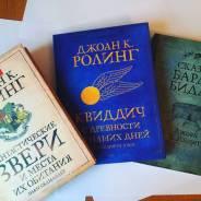 Гарри Поттер волшебные книги от издательства Росмэн