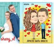 Подарок на свадьбу, портрет, шарж на годовщину день рождения юбилей