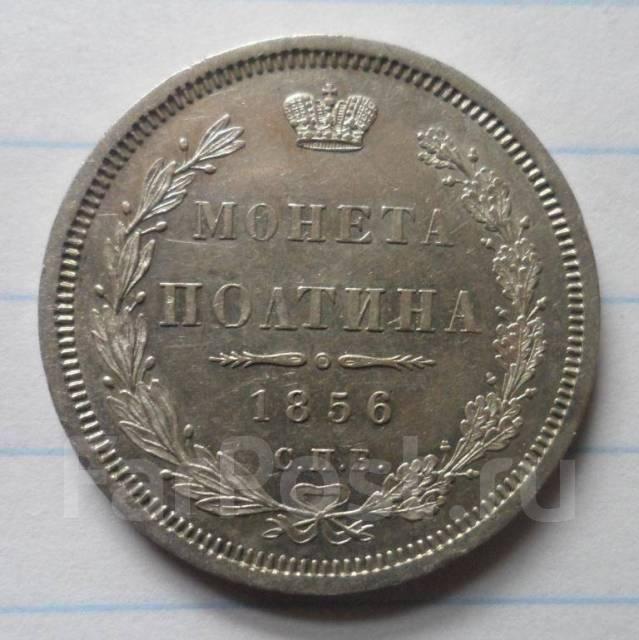 Полтина 1856 год облигации внутреннего займа 1992 года