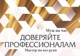 Муж на час/ Любые виды бытовых услуг/ Цены от 499 рублей только у нас.