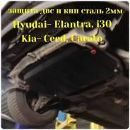 Защита двигателя. Hyundai Elantra, AD, GD, HD, MD Hyundai HD Hyundai i30, FD, GD Kia cee'd, ED, JD Kia Cerato, LD, TD, YD Двигатели: G4FC, G4FG...