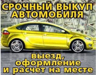 Объявления куплю авто в любом состоянии частные объявления по недвижимости санкт-петербурга
