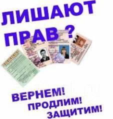 Вернем водительское удостоверение До и после суда. Рассрочка Звоните !