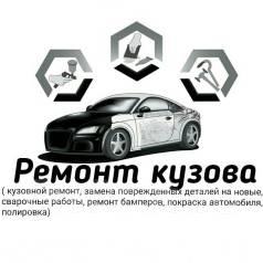 Кузовной ремонт любой сложности. Русские. Район Трудовая, Фрегат