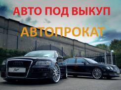 Аренда АВТО ПОД Выкуп. Без водителя