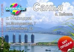 Санья. Пляжный отдых. Санья. (о. Хайнань) Пляжный и экскурсионный отдых от 7 дней