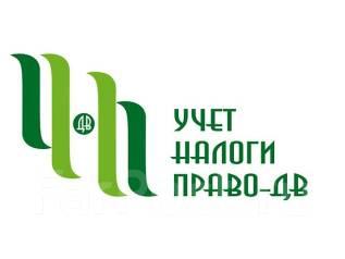 """Ведение бухгалтерского учета во Владивостоке """"Учет Налоги Право ДВ"""""""
