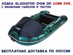 Гладиатор D 420 DP. Год: 2017 год, длина 4,20м., двигатель подвесной, бензин