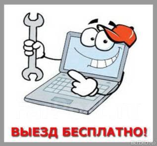 Установка Windows, Настройка. Гарантия на всю работу, Выезд бесплатно!