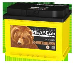 Медведь. 60 А.ч., Прямая (правое), производство Россия